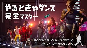 クレイジーケンバンド「あ、やるときゃやらなきゃダメなのよ 」ダンス完全マスター動画