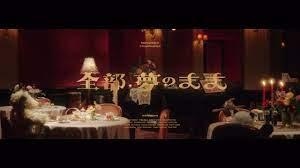 乃木坂46『全部 夢のまま』